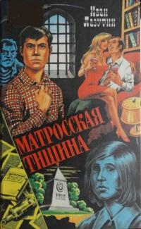 Матросская тишина (сборник)