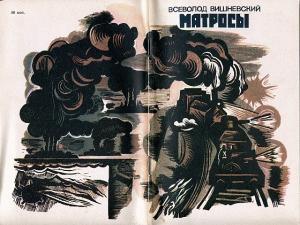 Матросы: Рассказы и очерки
