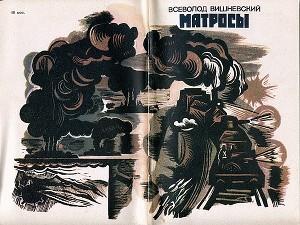 Матросы (рассказы и очерки)