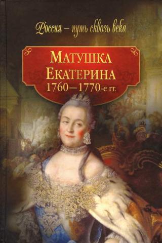 Матушка Екатерина (1760-1770-е гг.)