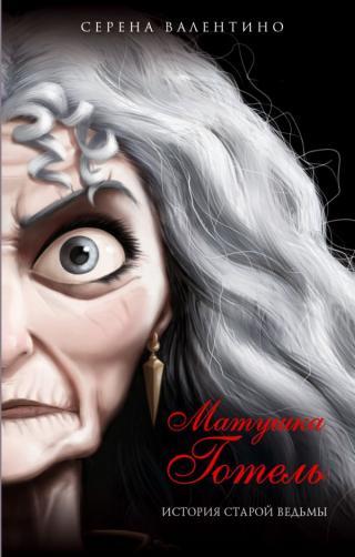 Матушка Готель. История старой ведьмы