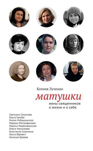 """Книга """"Матушки: Жены"""