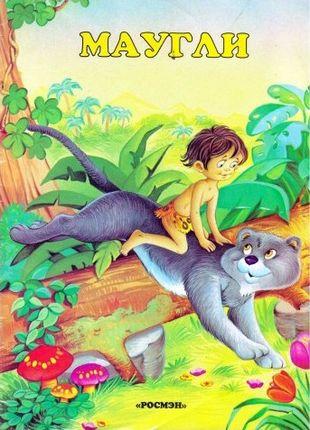 Маугли [для малышей]