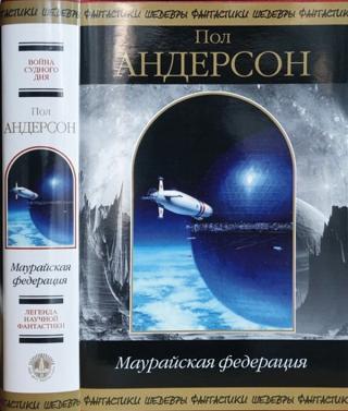 Маурайская федерация (сборник)