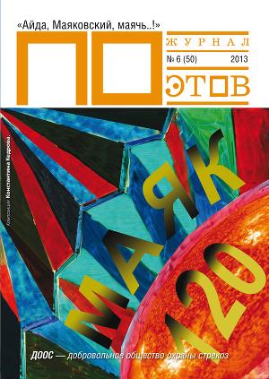Маяк 120. Журнал ПОэтов № 6 (50) 2013 г.