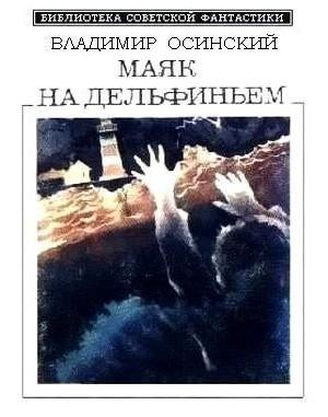 Маяк на Дельфиньем [Сборник]