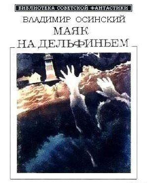 Маяк на Дельфиньем (сборник)