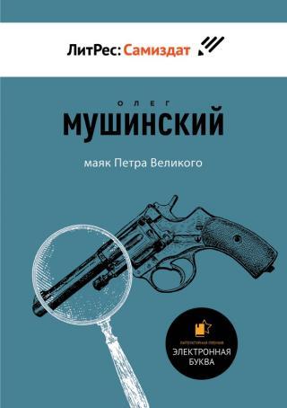 Маяк Петра Великого [SelfPub]