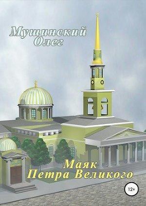 Маяк Петра Великого (СИ)