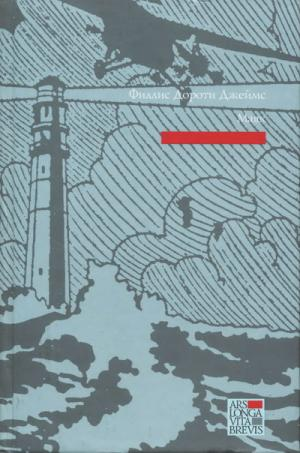 Маяк [The Lighthouse]