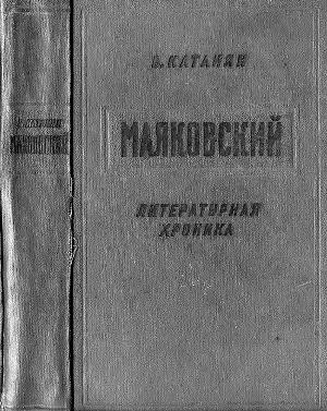 Маяковский. Литературная Хроника (Изд. 3, доп.)