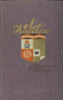 Маяковский - сам. Очерк жизни и работы поэта