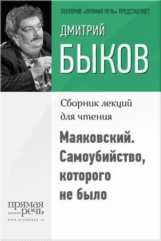 Маяковский. Самоубийство, которого не было