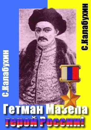Мазепа  - герой России