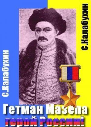 Мазепа  - герой России!
