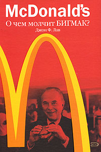 McDonald`s. О чем молчит БИГМАК? (Профессиональные издания для бизнеса)
