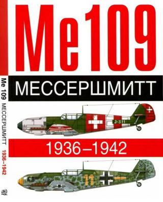 ME 109. Мессершмитт. 1936-1942