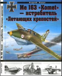 Me 163 «Komet» — истребитель «Летающих крепостей»