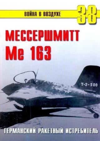 Me 163 ракетный истребитель Люфтваффе