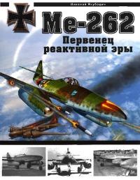 Me-262. Первенец реактивной эры