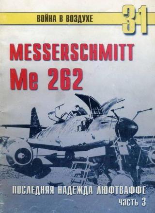 Me 262 последняя надежда люфтваффе Часть 3
