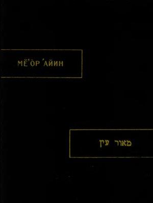 Ме'Ор айин [Караимская грамматика древнееврейского языка. По рукописи 1208 года]