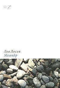 Меандр: Мемуарная проза