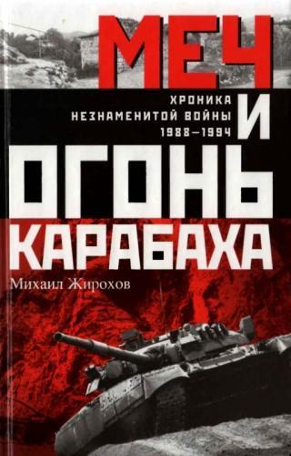 Меч и огонь Карабаха. Хроники незнаменитой войны. 1988-1994