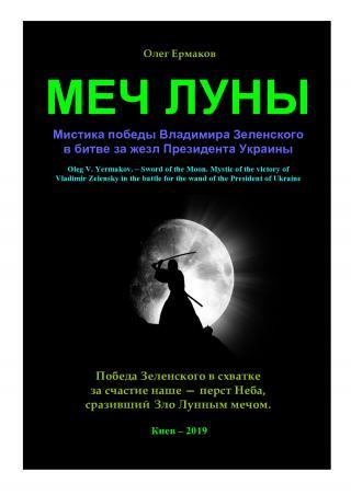 Меч Луны. Мистика победы Владимира Зеленского в битве за жезл Президента Украины