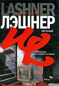 Меченый