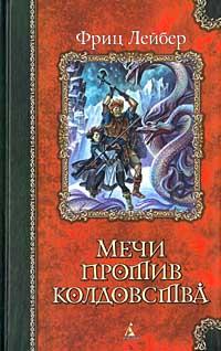 Мечи и чёрная магия