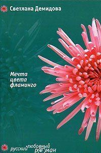 Мечта цвета фламинго