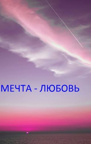 МЕЧТА - ЛЮБОВЬ