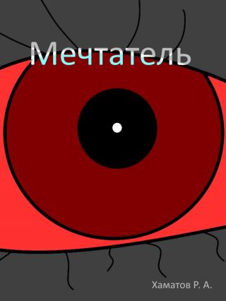 Мечтатель [calibre 2.82.0, publisher: SelfPub.ru]