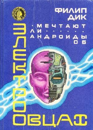 Мечтают ли андроиды об электроовцах?(сборник фантастических романов)