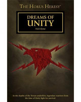 Мечты объединения