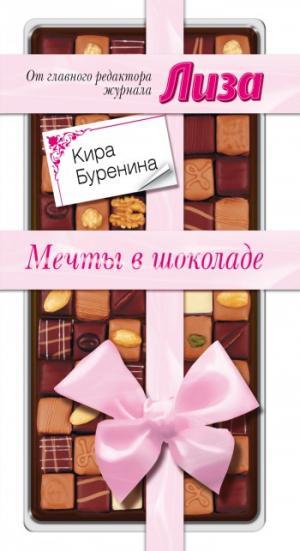Мечты в шоколаде. Сборник рассказов