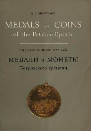 Медали и монеты Петровского времени.