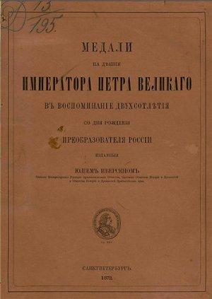 Медали на деяния императора Петра Великого в воспоминание двухсотлетия со дня рождения преобразователя России