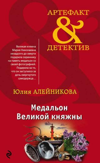 Медальон Великой княжны