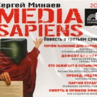 Media Sapiens. Повесть о третьем сроке Сергей