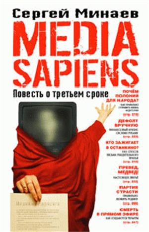 Media sapiens.Повесть о третьем сроке