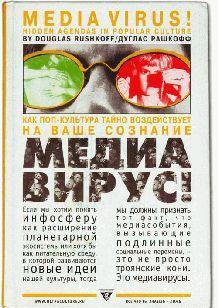 Медиавирус