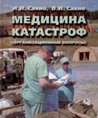 Медицина катастроф