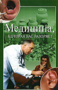 Медицина, которая вас разоряет