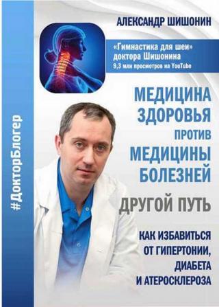 Медицина здоровья против медицины болезней другой путь. Как избавиться от гипертонии, диабета и атеросклероза