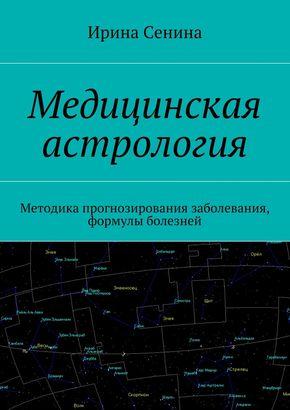 Медицинская астрология. Методика прогнозирования заболевания, формулы болезней