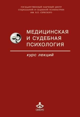 Медицинская и судебная психология