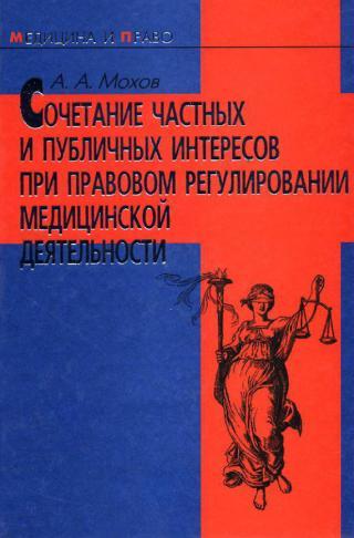 Медицинское право (учебное пособие)
