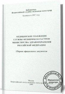 Медицинское снабжение службы медицины катастроф МЗ РФ